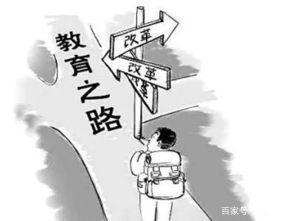 教育改革的道路该何去何从?