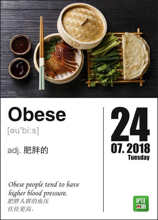在英语里,如果要形容一个人肥胖,最正式的词是obese