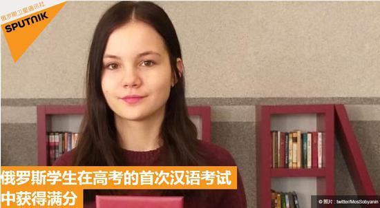 俄罗斯高考首开汉语科目 热爱中国美食的她斩获满分