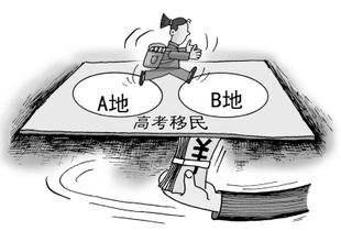 """广东:提出""""三严格"""" 防范打击""""高考移民"""""""