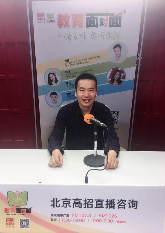嘉宾:北京师范大学招办副主任 刘日升
