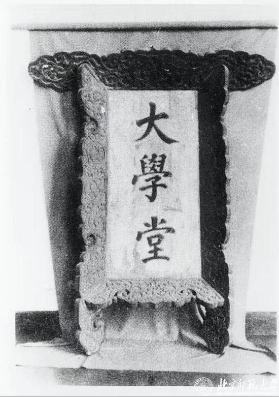 京师大学堂牌匾
