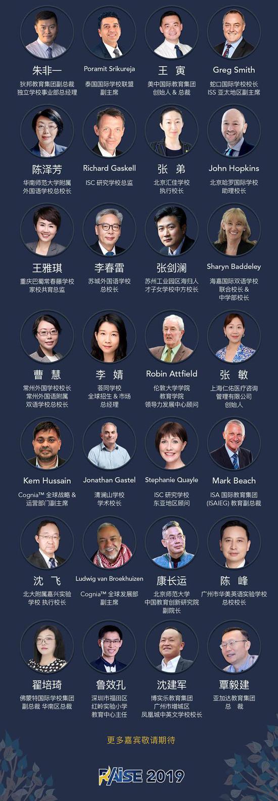 RAISE2019亚洲国际学校大会最全嘉宾及参会指南发