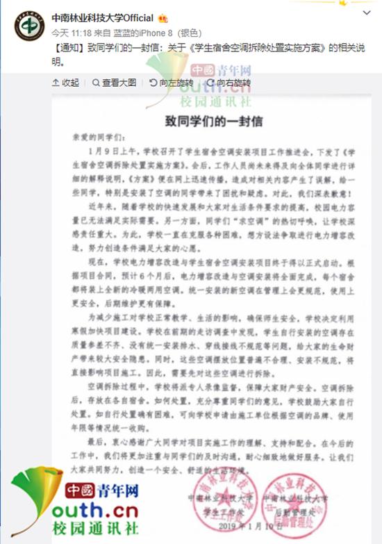 图为中南林业科技大学发布的《致同学们的一封信》。中国青年网记者 李华锡 供图