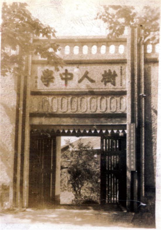 原树人中学校门 重庆八中供图 华龙网发