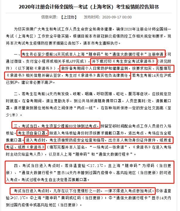 高顿教育:上海2020年CPA考试安排出炉