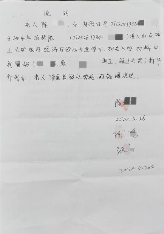山东顶替上大学女子手写说明:入学材料舅妈找人代办