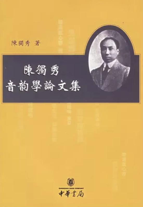 《陈独秀音韵学论文集》