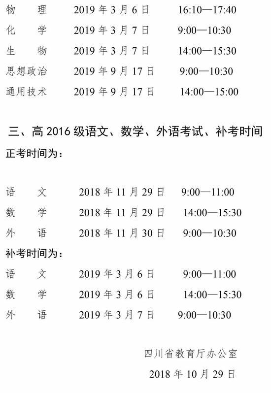 四川高中学考科目考试、补考时间安排出炉