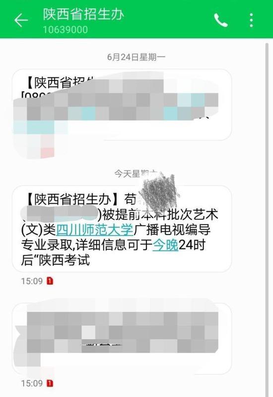 陕西省5考生接到录取短消息后被退档 招办:弄错录取标准