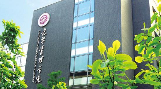 北京大学光华管理学院 图片来源:光华管理学院官网