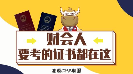 高顿教育:适合和CPA一起考的财经类证书有哪些