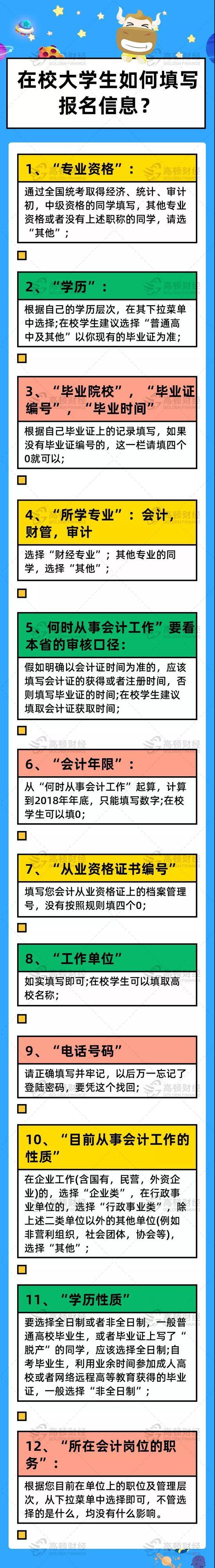 http://www.jiaokaotong.cn/kaoyangongbo/285276.html