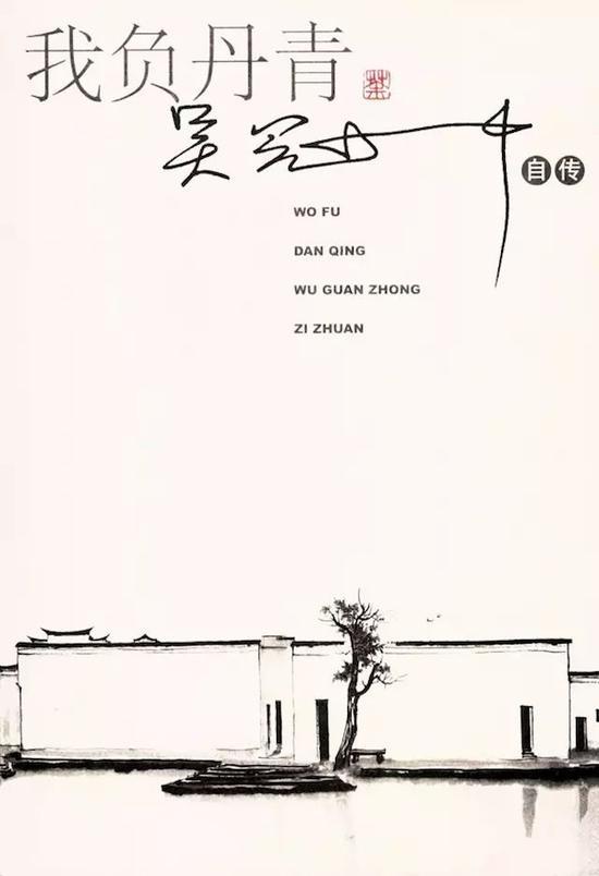陈之佛先生女儿陈修范和女婿李有光教授写给吴冠中信中所提及的吴冠中自传《我负丹青》及《吴冠中集》