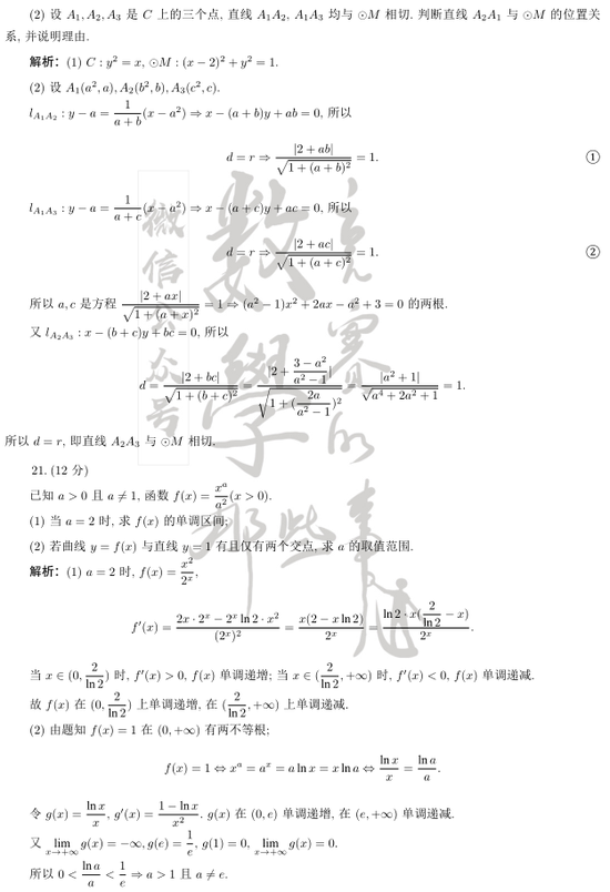 2021高考理科数学真题及参考答案(全国甲卷)