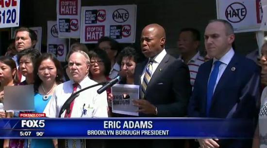 埃里克·亚当斯(Eric Adams)