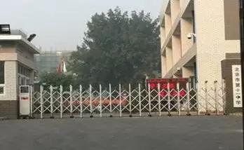 北京市第十一中学