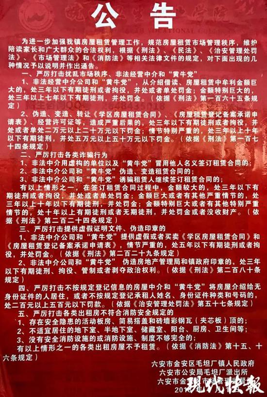 在毛坦厂中学北门等处张贴着由镇政府、派出所和市场监管局联合下发的公告。
