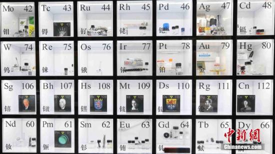 资料图:化学元素周期表。 胡耀杰 摄