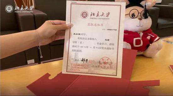 北京大学录取通知书