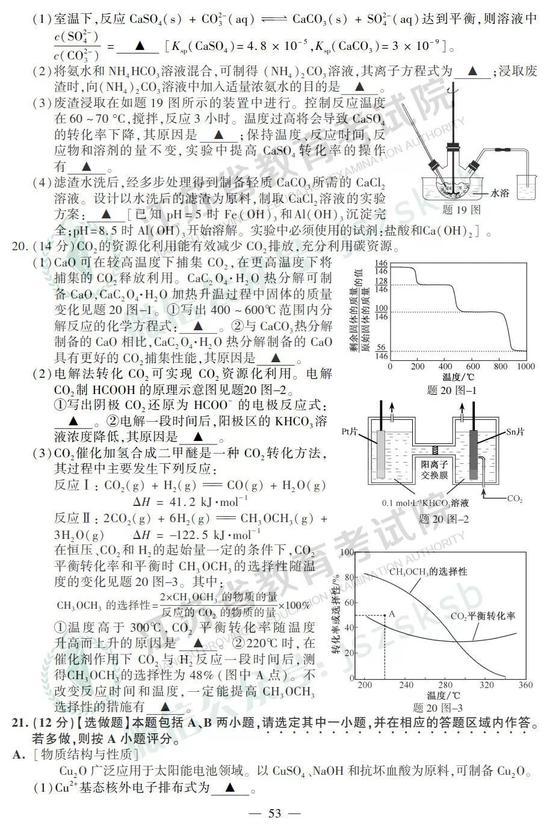 2019年高考化学真题及参考答案(江苏卷)