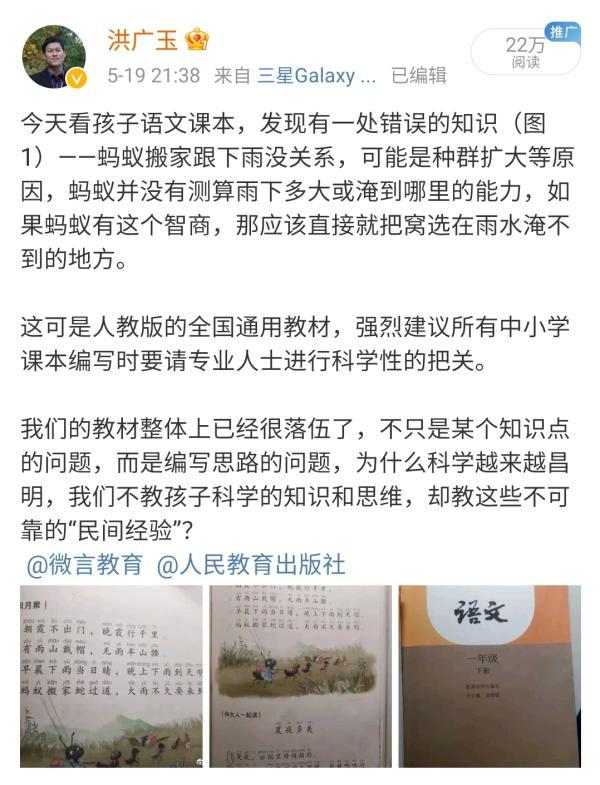 洪广玉发微博质疑 截图