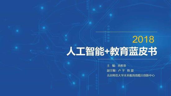 《人工智能+教育》蓝皮书发布:人工智能认识两极化