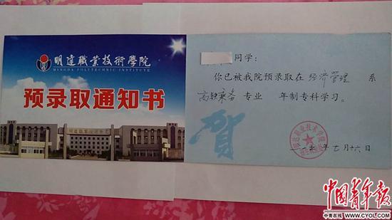 一名学生收到的高铁乘务专业预录取通知书,此后,该校没有发过正式的录取通知书。记者 王景烁/摄