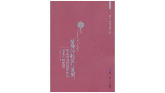《精神的牧放与规训》 作者:阎光才 教育科学出版社 2011年3月