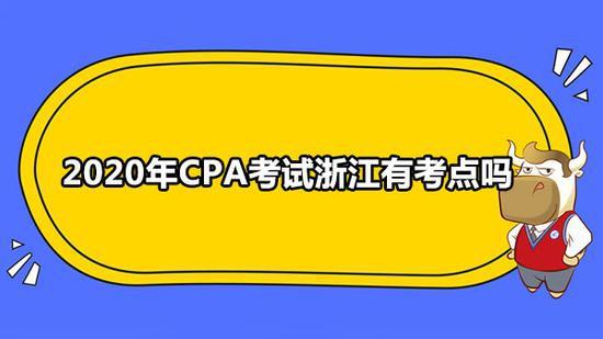高顿教育:2020年CPA考试浙江有考点吗