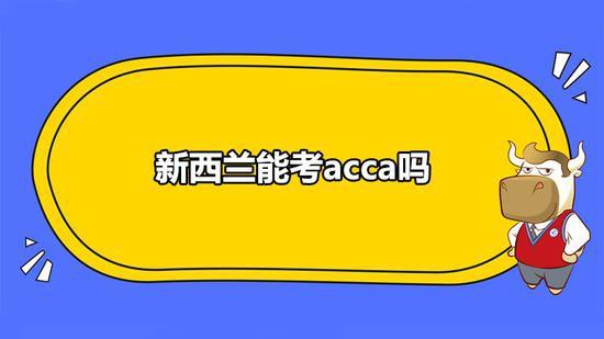 高顿教育:新西兰可以报考acca吗