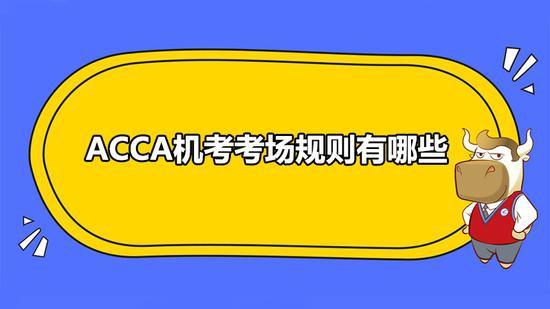 高顿教育:ACCA机考考场规则有哪些