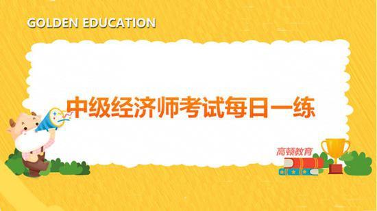 高頓教育:2021年中級經濟師考試每日一練