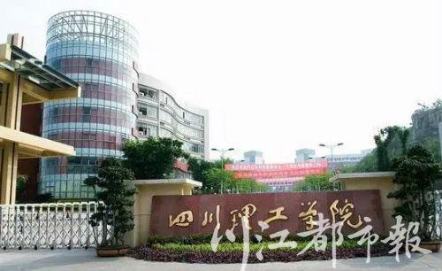 """自贡失去""""唯一的大学""""? 教体局已回应"""
