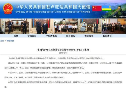 图片来源:中国驻卢旺达大使馆网站截图