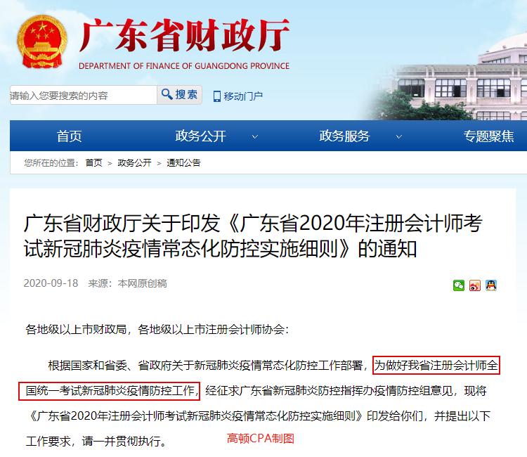 高顿教育:2020年广东省CPA考试安排