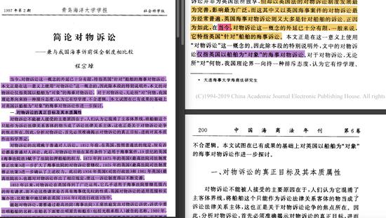 程宗璋论文抄袭张鸿午论文截图。左为程宗璋论文。