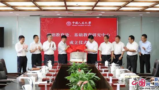 现场嘉宾为基础教育处、基础教育研究中心揭牌。 中国网记者 马旷/摄