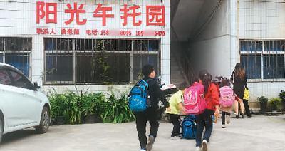西南某城市一小区内,放学后的学生走进午托园。本报记者 彭训文摄