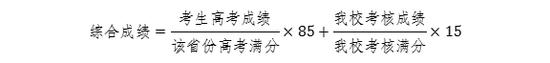 中国科学技术大学2021年强基计划招生简章公布
