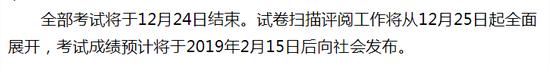 成绩预计2月15日后发布。