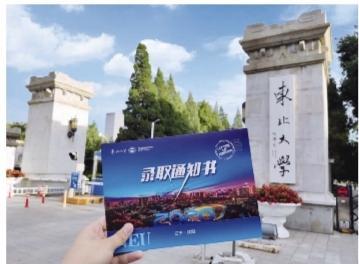 辽宁多所高校公布开学时间 晒特色录取通知书