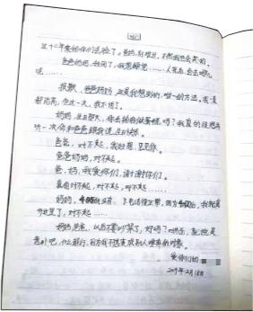 女孩写给爸爸妈妈的信 通讯员供图