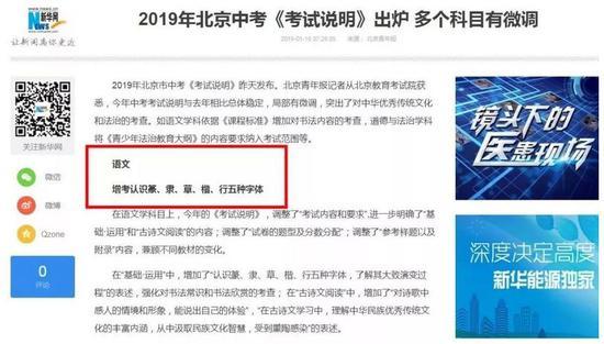 2019年北京市中考《考试说明》发布 书法被纳入考查