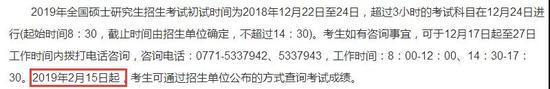初试成绩2月15日起公布。