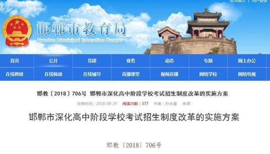 河北邯郸中考改革试点  改革变化多:分类采取不同考试方式