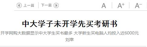《广州日报》报道称:9月开学季席卷而来,某电商平台大数据显示:零食、电竞、养生、连衣裙、考研等成为开学网购热搜