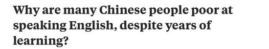 (为什么很多中国人明明学了很多年英语,口语能力却很差?)