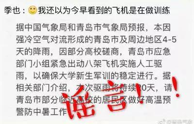 """为确保大学生军训""""人工驱雨""""?气象部门辟谣无限挑战120204"""