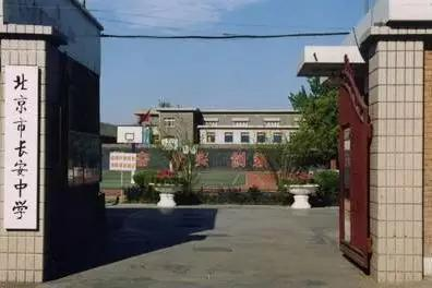 北京六中已成为北京长安中学